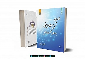 درآمدي بر تربيت ديني بر اساس حكمت متعاليه