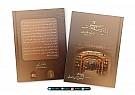 پایش هندسه معرفتی عدالت در جمهوری اسلامی ایران  ۱۳۸۹-۱۳۷۰