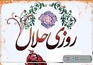 حلالِ حرام