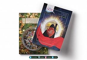 سلمی،فصلنامه خانواده ایرانی(۴)