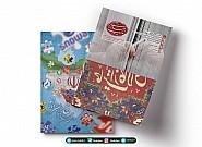 انتشار سومین شماره از فصلنامه مدیریت جهادی