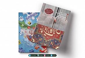 نشریه مدیریت جهادی (۳)
