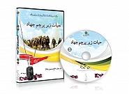 حیات زیر پرچم جهاد
