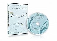 تجربه نظری مدیریت اسلامی