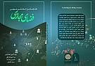 انتشار درسنامه نظام مسائل خط مشی عمومی فضای مجازی