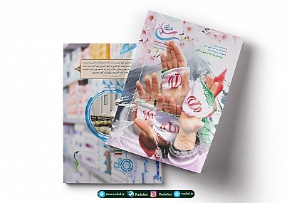 سلمی،فصلنامه خانواده ایرانی(۵)