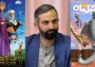انیمیشن در نگاه ایده پرداز لبنانی