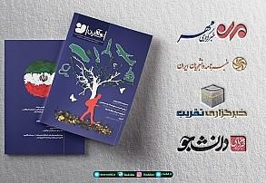 انعکاس خبر انتشار دوفصلنامه «نوآفرین» در رسانههای کشور