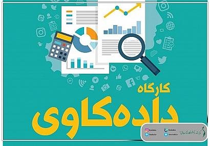 ثبتنام کارگاه «دادهکاوی و تحلیلدادههای شبکههای اجتماعی»
