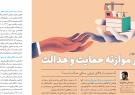 در موازنه حمایت و عدالت؛ آیا حمایت از کالای ایرانی منافی عدالت است؟