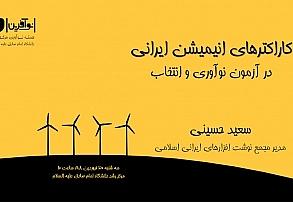 کاراکترهای انیمیشن ایرانی در آزمون نوآوری و انتخاب