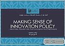 گفتار اول از سلسلهگفتارهای سیاست نوآوری