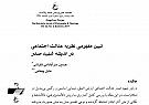 مقاله «تبیین مفهومی نظریه عدالت اجتماعی در اندیشه شهید صدر»