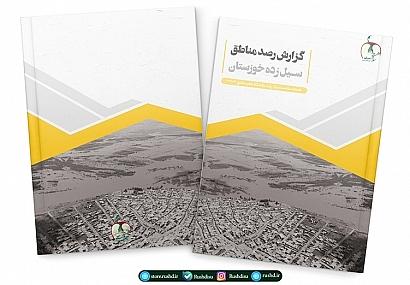 گزارش رصد مناطق سیلزده خوزستان + فایل