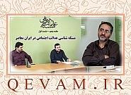 مسئلهشناسی عدالت اجتماعی در ایران معاصر (۵)