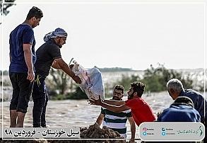 نکاتی راهبردی پیرامون سیل خوزستان