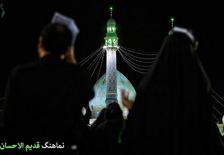 نماهنگ قدیم الاحسان؛ ویژه شب قدر