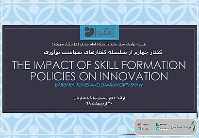 گفتار چهارم از سلسلهگفتارهای سیاست نوآوری