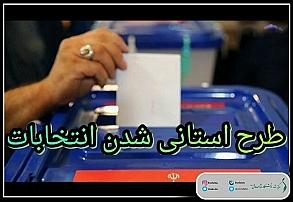 طرح استانی شدن انتخابات از نگاه بازاریابی سیاسی