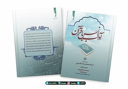 تدوین نسخه اولیّه کتاب «آداب انس با قرآن»