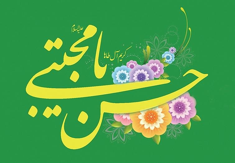 نماهنگ امام کریم