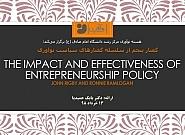 گفتار پنجم از سلسلهگفتارهای سیاست نوآوری