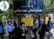 قوه قضائیه یا خانه عدالت ایران؟