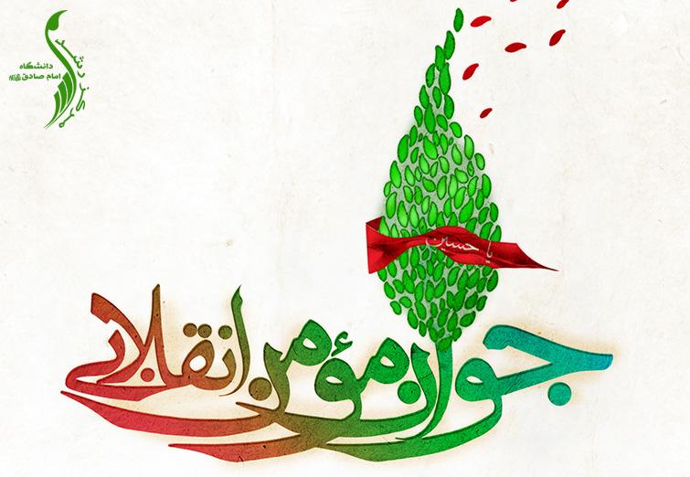 دهه پنجم انقلاب خمینی؛ دهه بلوغ انقلابی نظام اسلامی
