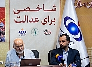 مصائب شاخصپژوهی در ایران