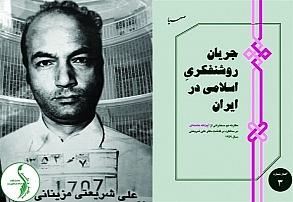 جریان روشنفکری اسلامی در ایران