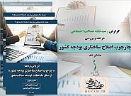 نقد و بررسی طرح «اصلاح ساختاری بودجه عمومی کشور»