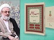 کتاب «ادب عاشقی» در خبرگزاری فارس رونمایی میشود