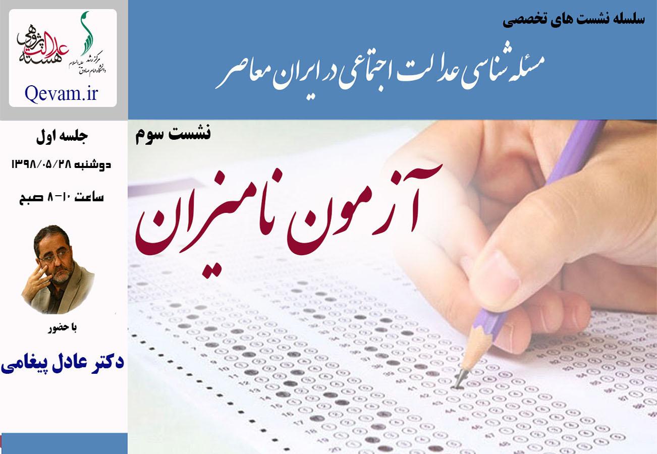 مسئلهشناسی عدالت اجتماعی در ایران معاصر (۱۱)