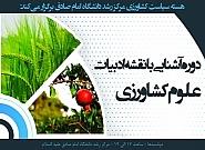 دوره آشنایی با نقشه ادبیات علوم کشاورزی