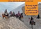 تجربه زیست با جامعه روستایی و عشایر منطقه سمیرم استان اصفهان