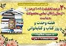 عرضه ویژه محصولات مرکز رشد دانشگاه امام صادق علیهالسلام