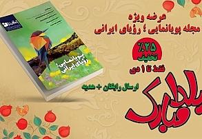 عرضه ویژه «پویانمایی؛ رؤیای ایرانی»
