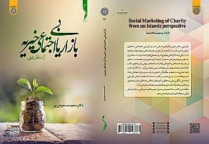 کتاب «بازاریابی اجتماعی خیریه از منظر دینی» منتشر شد