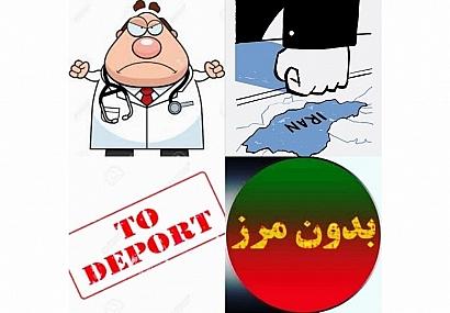نامه یک پزشک بدون مرز به مردم ایران