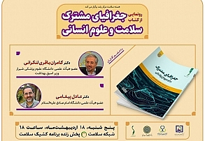 کتاب جغرافیای مشترک سلامت و علوم انسانی رونمایی میشود
