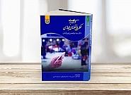 انتشار کتاب «درآمدی بر حکمرانی فضایمجازی»
