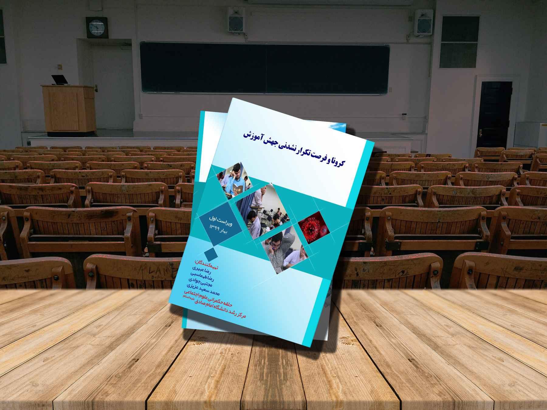 گزارش «کرونا و فرصت تکرار نشدنی جهش آموزش» منتشر شد
