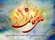 روز عشق بچه شیعهها