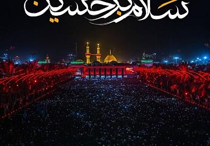 سلام بر حسین شهید