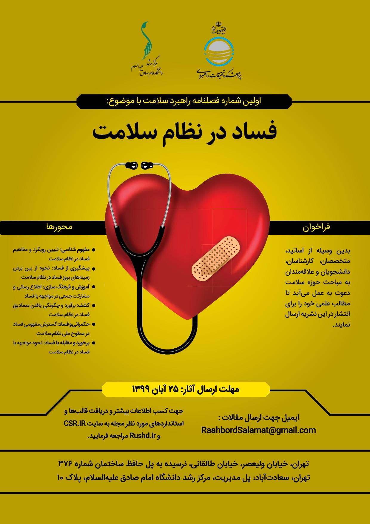 آسیبشناسی نظام سلامت در جمهوری اسلامی ایران از منظر فساد