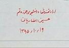 رهنمودها و ارشادات حجه الاسلام شیخ حسین انصاریان خطاب به امام صادقی ها