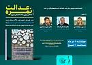 نشست رونمایی از گزارش «سنجش عدالت اجتماعی در ایران» برگزار میشود.