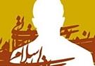 دقایقی با نود و نهیها | سید ابوالحسن حسینی