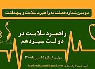 فراخوان عمومی ارسال مقالات برای دومین شماره فصلنامه راهبرد سلامت و بهداشت