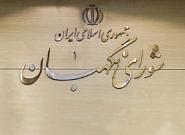 مروری بر ۶ بستر انتقاد به عملکرد شورای نگهبان در انتخابات ۱۴۰۰